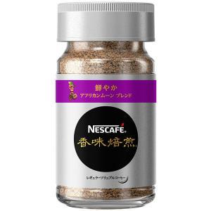 インスタントコーヒー ネスレ日本 ネスカフェ 香味焙煎 鮮やかルウェンゾリ ブレンド 瓶 1個(40...