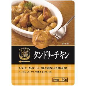 食卓に彩りを 膳 タンドリーチキン 1個