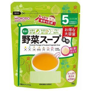 5ヵ月頃から WAKODO 和光堂ベビーフード たっぷり手作り応援 野菜スープ(徳用) 46g 1個...