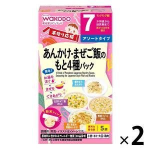 7ヵ月頃から WAKODO 和光堂ベビーフード 手作り応援 あんかけ・まぜご飯のもと4種パック 1セ...