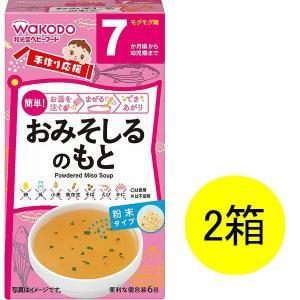 7ヵ月頃から WAKODO 和光堂ベビーフード 手作り応援 おみそしるのもと 2g×6 1セット(2...