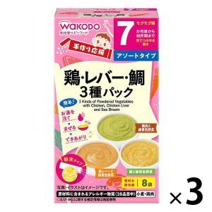 7ヵ月頃から WAKODO 和光堂ベビーフード 手作り応援 鶏・レバー・鯛3種パック 1セット(3箱...