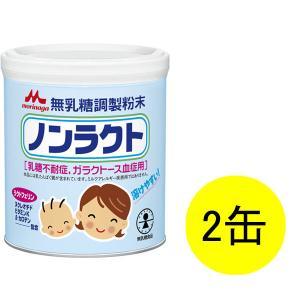 0ヵ月から森永 特殊ミルク ノンラクト 300g 1セット(2缶) 森永乳業|y-lohaco
