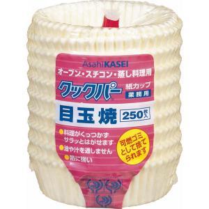 クッキングシート 業務用クックパー 紙カップ 目玉焼 1パック(250枚入) 旭化成