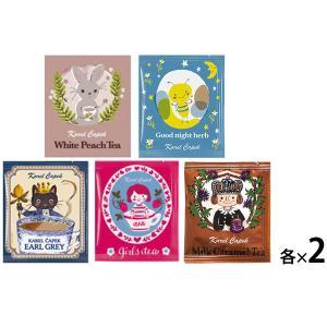 ロハコ限定カレルチャペック 人気紅茶ティーバッグ お試しセット 1個(10バッグ入)|y-lohaco