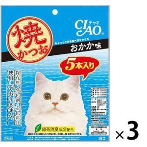 いなばペットフード CIAO(チャオ) 焼かつお おかか味 5本入 猫 おやつ 187707 1セット(3個入)|y-lohaco