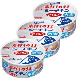 はごろもフーズ 素材そのままシーチキンマイルド 1セット(3個)