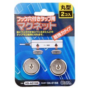 オーム電機 電源タップ用マグネット(フック穴用) HS-A0166 1パック(2個入) LOHACO PayPayモール店