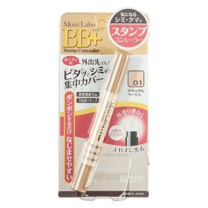 アウトレット モイストラボ BB+スタンプコンシーラー 01(ナチュラルベージュ) 明色化粧品