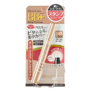 アウトレット モイストラボ BB+スタンプコンシーラー 03(ナチュラルオークル) 明色化粧品