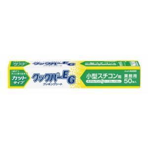 クッキングシート 業務用クックパーEG 小型スチコン用 33cm×35cm 1本(50枚入) 旭化成...
