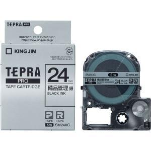 キングジム テプラ PROテープ 24mm 備品管理 銀ラベル(黒文字) 1個 SM24XC