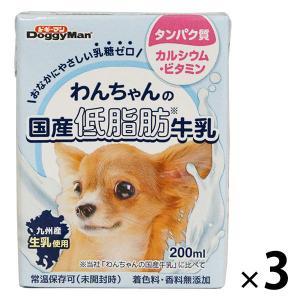 わんちゃんの国産低脂肪牛乳 200ml 3個 ドギーマン ドッグフード 犬 おやつ ミルク LOHACO PayPayモール店