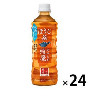 コカ・コーラ 綾鷹 ほうじ茶 525ml 1箱(24本入)|y-lohaco