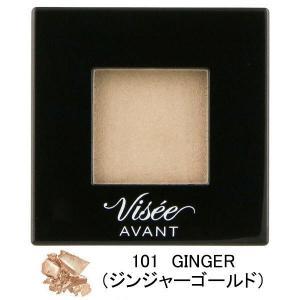 ヴィセ アヴァン(Visee AVANT) シングルアイカラー クリーミィ 101GINGER(ジン...