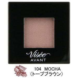 ヴィセ アヴァン(Visee AVANT) シングルアイカラー クリーミィ 104MOCHA(トープ...