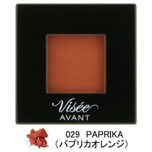 ヴィセ アヴァン(Visee AVANT) シングルアイカラー 029PAPRIKA(パプリカオレン...