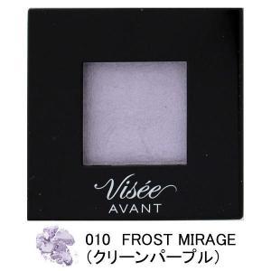 ヴィセ アヴァン(Visee AVANT) シングルアイカラー 010FROST MIRAGE(クリ...