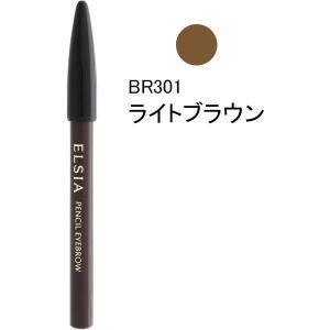 エルシア プラチナム 鉛筆アイブロウ 301ライトブラウン コーセー|LOHACO PayPayモール店