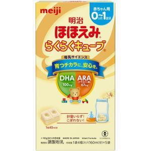 0ヵ月から 明治ほほえみ らくらくキューブ(小箱)108g(21.6g×5袋) 1箱 明治