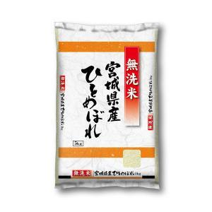 新米  無洗米 宮城県産ひとめぼれ 5kg 令和元年産 米