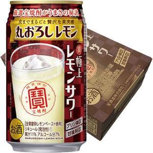 宝酒造 寶 極上レモンサワー 丸おろしレモン 350ml×24缶