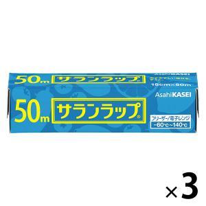 サランラップ 15cm×50m 1セット(3本) 旭化成ホームプロダクツ