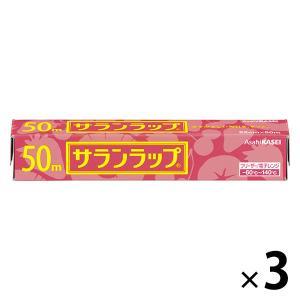 サランラップ 22cm×50m 1セット(3本) 旭化成ホームプロダクツ