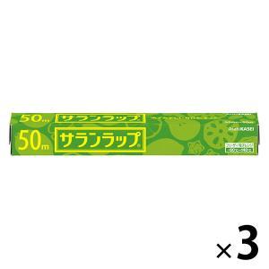 サランラップ 30cm×50m 1セット(3本) 旭化成ホームプロダクツ