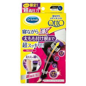 アウトレット寝ながらメディキュット フルレッグEX L 1足 レキットベンキーザー・ジャパン|y-lohaco