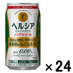 アウトレット花王 ヘルシア モルトスタイル ノンアルコール 1セット(350ml×24本)|y-lohaco