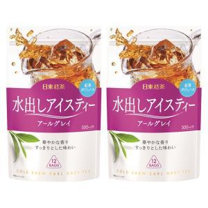 日東紅茶 水出しアイスティー アールグレイ ティーバッグ 1セット(24バッグ:12バッグ入×2袋)