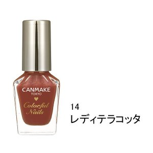 CANMAKE(キャンメイク) カラフルネイルズ N14(レディテラコッタ) 井田ラボラトリーズ