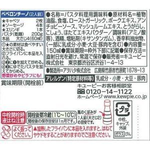 キユーピー パスタを手作りオイルソースガーリック&赤とうがらし 1セット(2個) y-lohaco 02