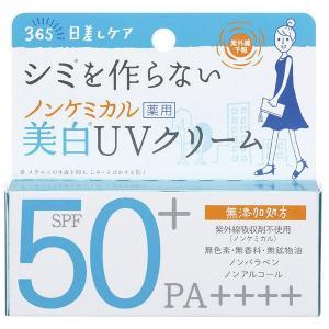紫外線予報 ノンケミカル薬用美白UVクリーム 40g SPF50+・PA++++ 石澤研究所