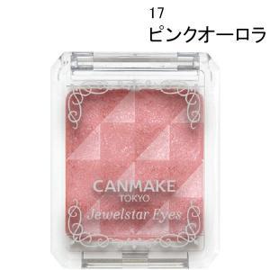 CANMAKE(キャンメイク) ジュエルスターアイズ 17(ピンクオーロラ) 井田ラボラトリーズ