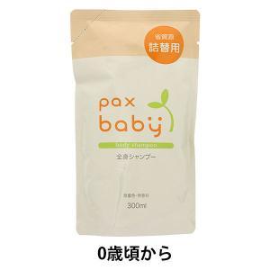 パックスベビー 全身シャンプー 無香料 詰め替え 300ml 1個 太陽油脂