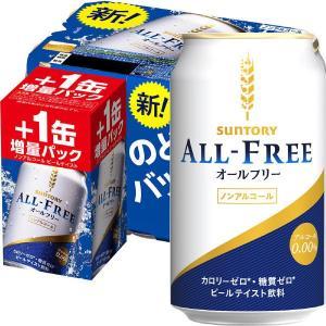 1本おまけ付ノンアルコールビールテイスト飲料 オールフリー 350ml×6本+1本|y-lohaco