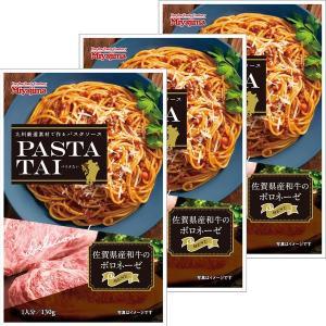 ワゴンセール 宮島醤油 PASTATAI 佐賀県産和牛のボロネーゼ 130g 1セット(3個)