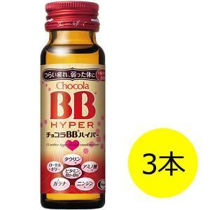 チョコラBBハイパー 50ml 1セット(3本) エーザイ 栄養ドリンク