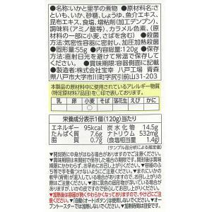 アウトレット宝幸 楽チンカップ ごはんと食べよう いかと里芋の煮物 1セット(120g×3個)|y-lohaco|03