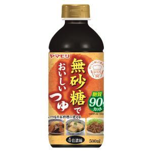 【糖質90%オフ】ヤマモリ 無砂糖でおいしいつゆ 4倍濃縮 500ml 1個|LOHACO PayPayモール店