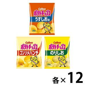カルビー ポテトチップス小袋アソート 1箱(36袋入)|LOHACO PayPayモール店