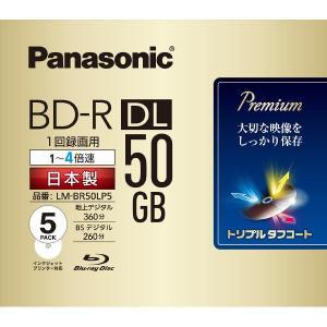 パナソニック 録画用4倍速ブルーレイディスクBD-R DL50GB 地上波360分BS260分トリプ...