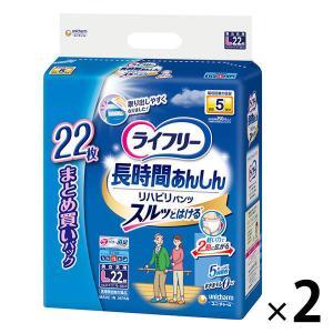 大人用紙おむつ ライフリー リハビリパンツ L 1セット(44枚:22枚入×2パック)ユニ・チャーム