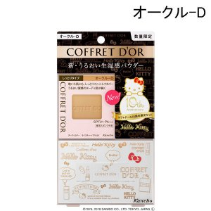 COFFRET DOR(コフレドール) ヌーディカバーモイスチャーパクトUVリミテッドセットa オークル-D SPF21・PA++ Kanebo(カネボウ)|y-lohaco