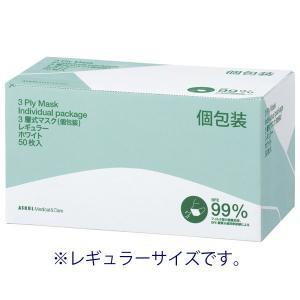 アスクル 3層式マスク レギュラーサイズ  1箱(50枚入)|y-lohaco