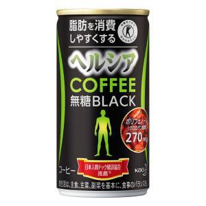 缶コーヒー特定保健用食品(トクホ)花王 ヘルシアコーヒー 無糖BLACK(ブラック) 185g 1箱(30缶入) y-lohaco