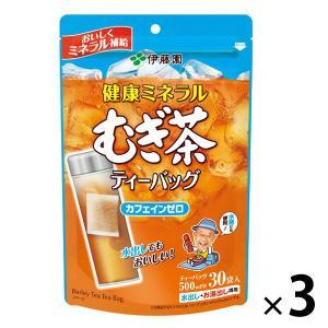 水出し可 伊藤園 健康ミネラルむぎ茶 ティーバッグ 1セット(90バッグ:30バッグ入×3袋)