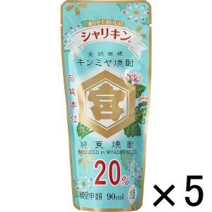 宮崎本店 キンミヤ焼酎 シャリキンパウチ 20度 90ml 1セット(5個)